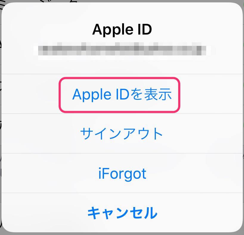 3.Apple IDを表示をタップ