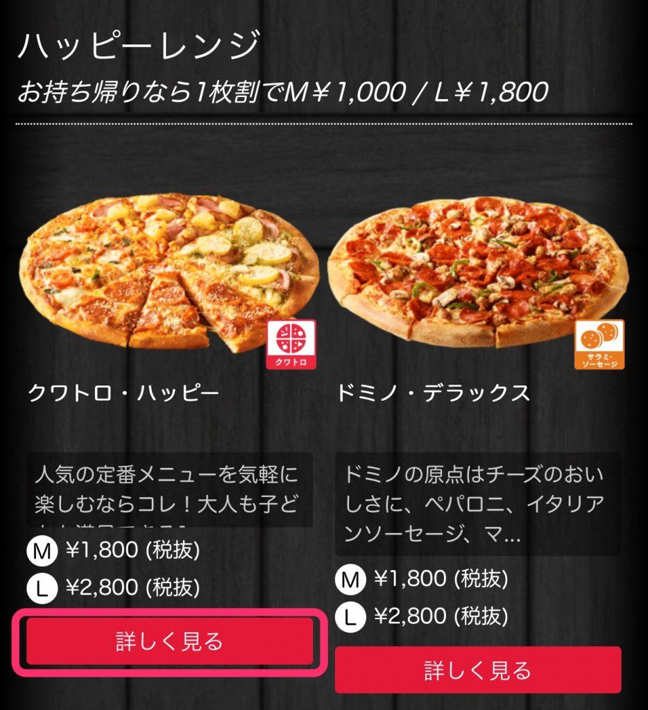 ピザを選択