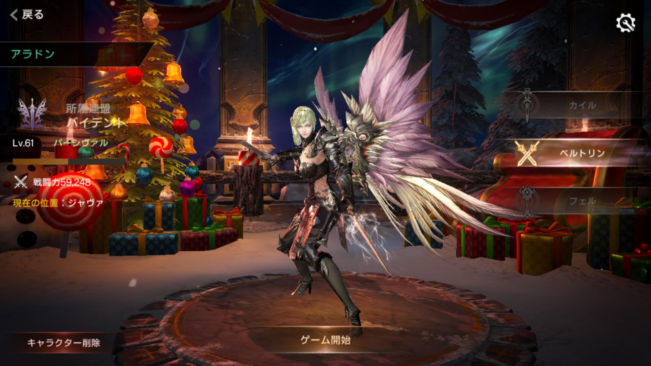 キャラクター選択からクリスマス仕様