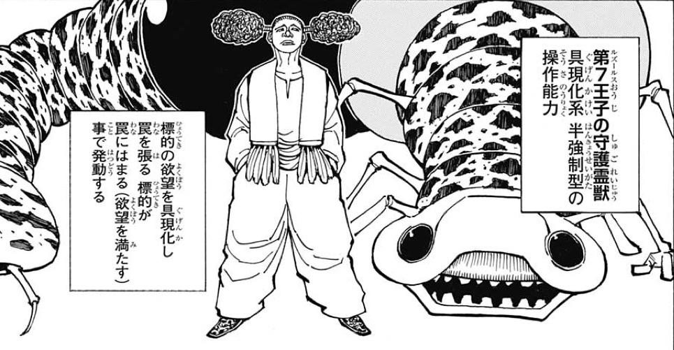 ルズールスの念獣